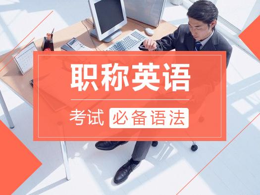 职称英语语法在线学习,职称英语语法课程