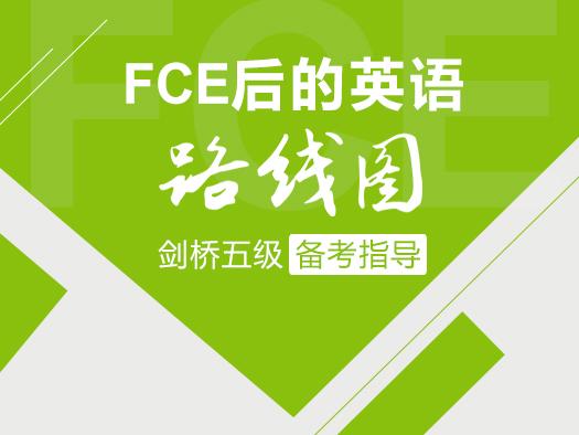 剑桥五级备考指导,CAE备考,FCE考后考试规划