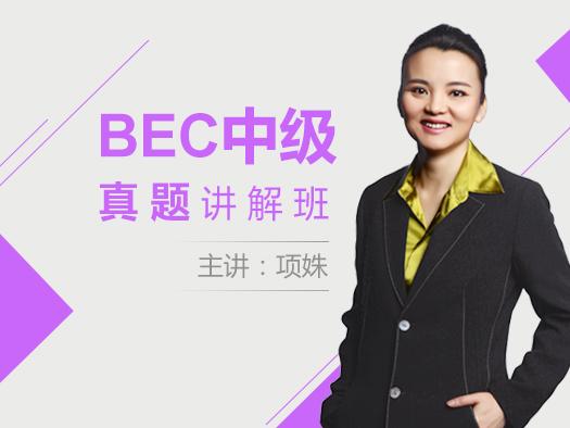 BEC中级备考,BEC中级实题,BEC中级实题讲解