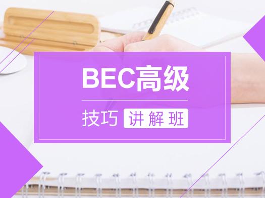 BEC高级备考,BEC高级应试技巧