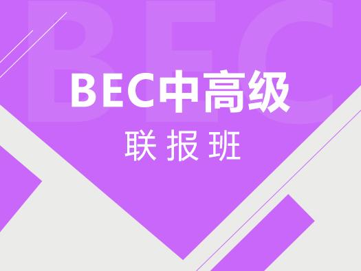 BEC中级考试技巧,BEC高级考试技巧,BEC高级真题解析,BEC中级真题解析