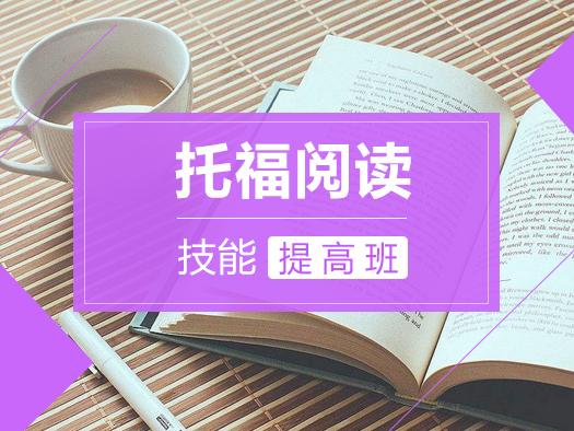 托福阅读,阅读技巧,真题讲解,阅读提高方法