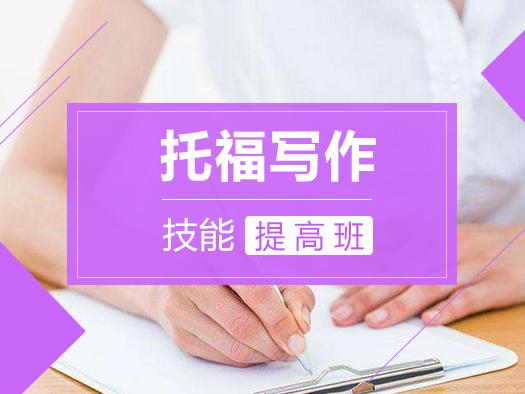 托福写作,托福写作技巧,托福写作训练