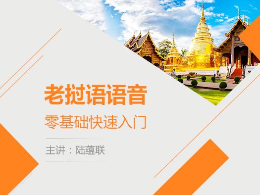 老挝语入门,老挝语语音,老挝语初级口语教程,老挝语在线学习