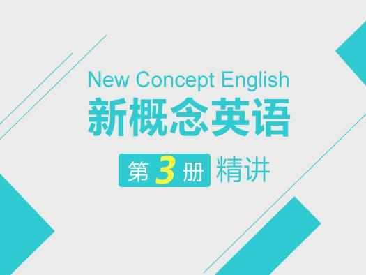 新概念英语在线学习,新概念英语学习视频