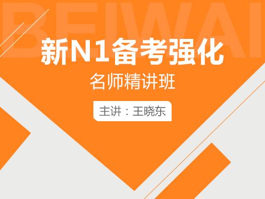 新日語能力考試,N1精講,聽解,讀解,文字詞匯