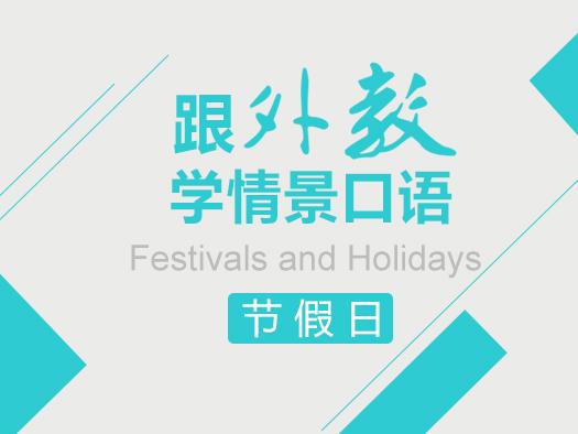 跟外教学情景口语——Festivals,and,Holidays,节假日