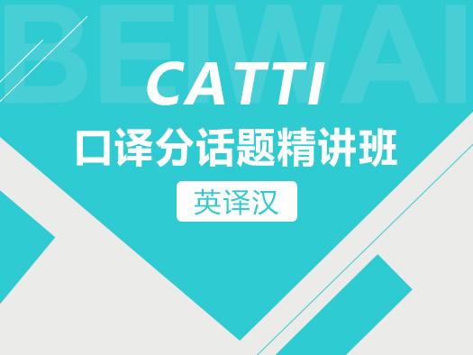 CATTI口译,分话题,精讲班,英译汉