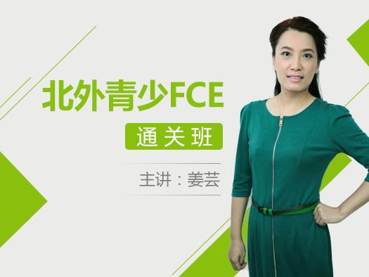 2019开学季大促,FCE,通关班,北外青少英语