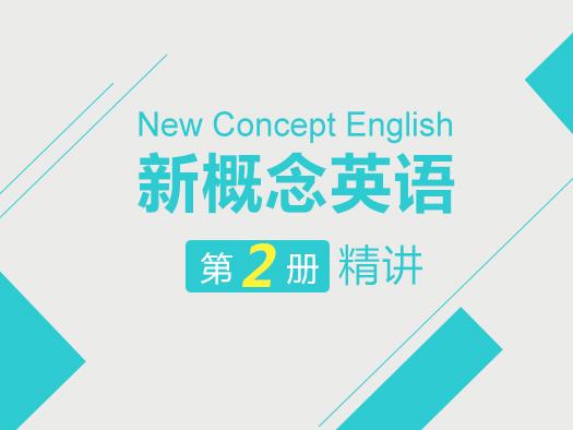 停课不停学,北外网课请你免费学,新概念英语在线学习,新概念英语学习视频,新概念英语学习