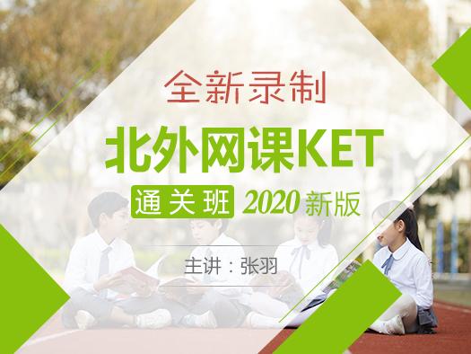 2020新版KET,改革后KET,KET冲刺