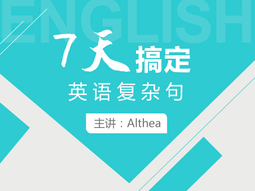 英语复纯句,互动曲播,奥门新葡京文娱场下载