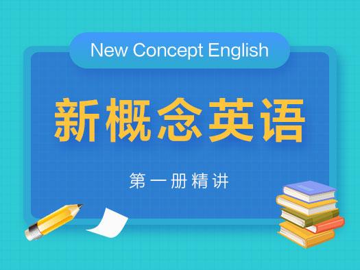 停课不停学,北外网课请你免费学,新概念英语,新概念英语在线学习,零基础学英语
