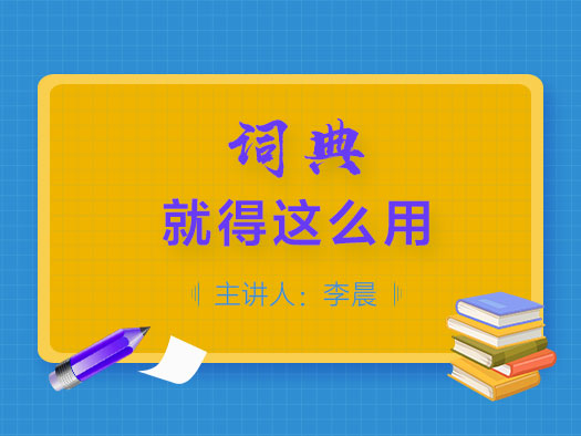 英语词典使用方法,英语词典使用技巧,英语词汇