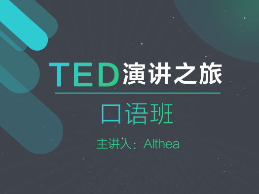英语口语在线学习,TED演讲,TED演讲视频