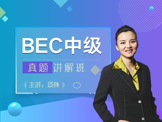 BEC中级备考,BEC中级真题,BEC中级真题讲解