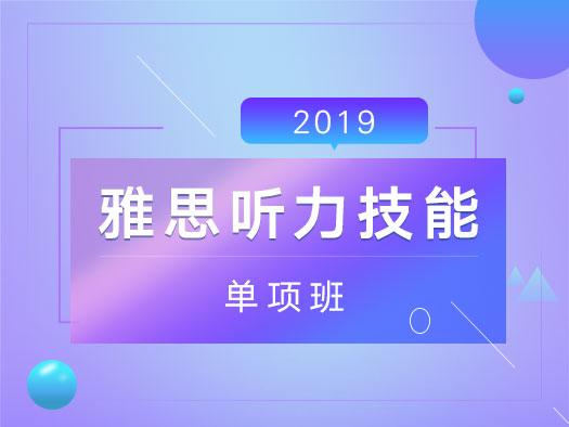 雅思聽力,技能單項班,2019版