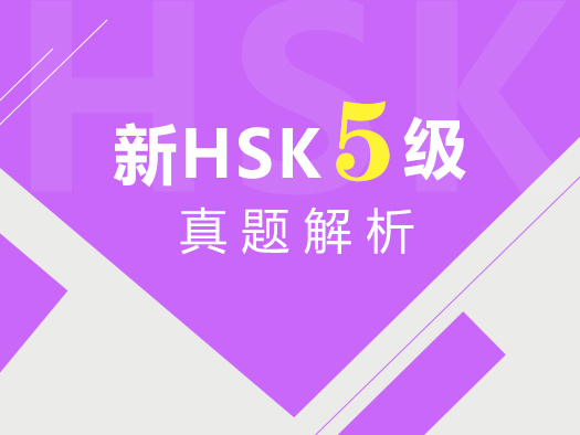 HSK5级,汉语水平考试,
