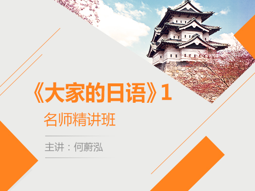 日语教材,大家的日语,基础日语学习