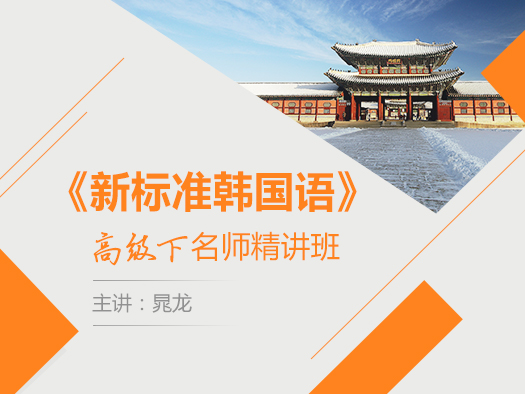 新标准韩国语,韩语系统学习,韩语教材