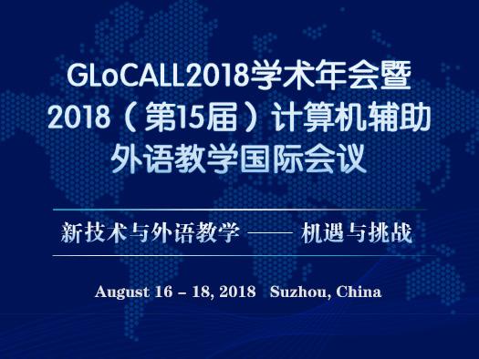 GLoCALL学术年会,计算机辅助外语教学,新技术与外语教学