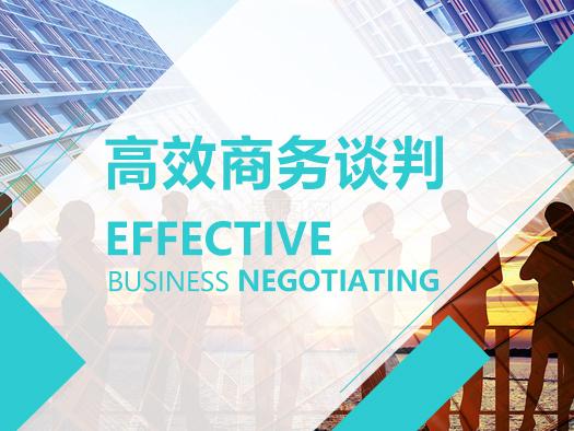 商务谈判,职场精英