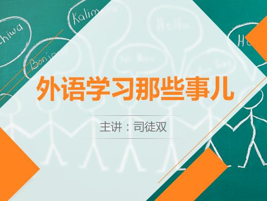外语学习,外语学习课程