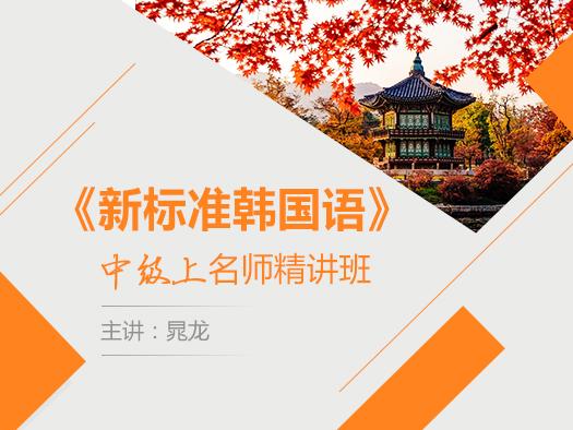 新标准韩国语中级在线学习,新标准韩国语中级学习视频