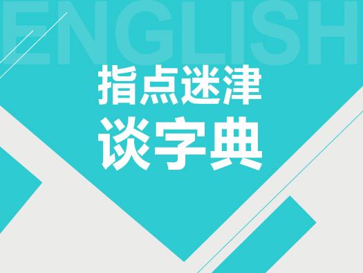 英語字典使用方法