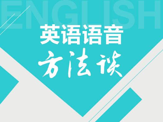 英语语音学习方法,英语语音在线学习