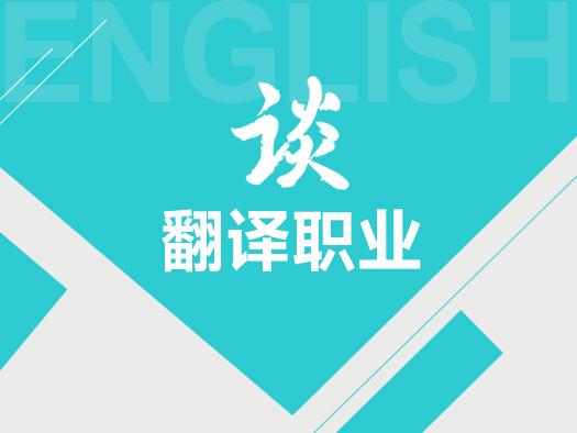 英语翻译在线学习,英语翻译学习视频
